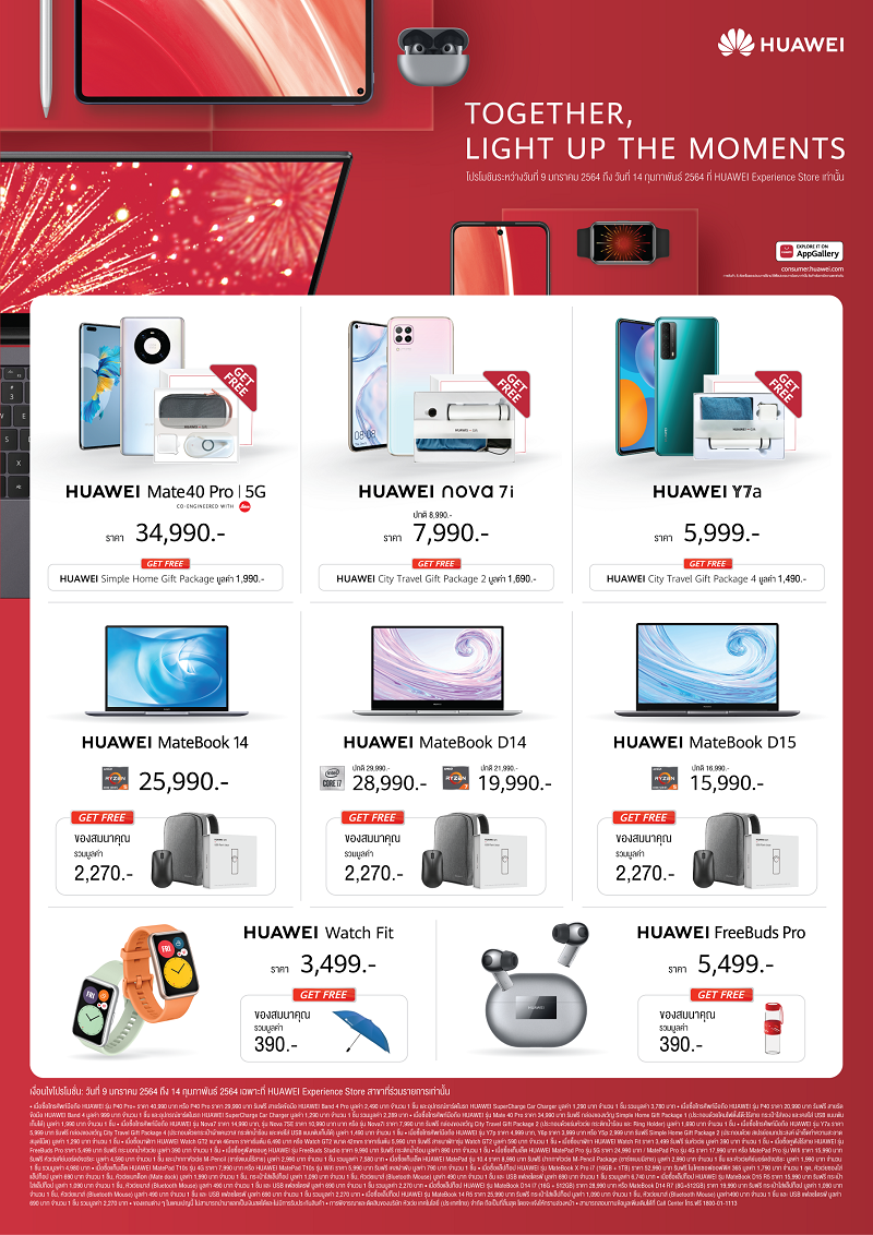 Huawei CNY Promotion_A4-Poster