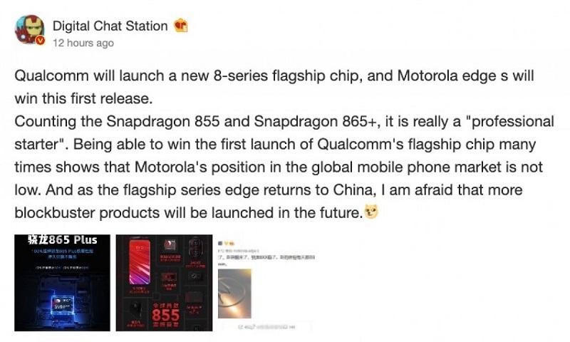 Motorola Edge S (1)