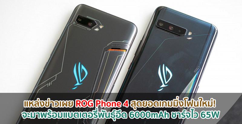 ROG Phone 4