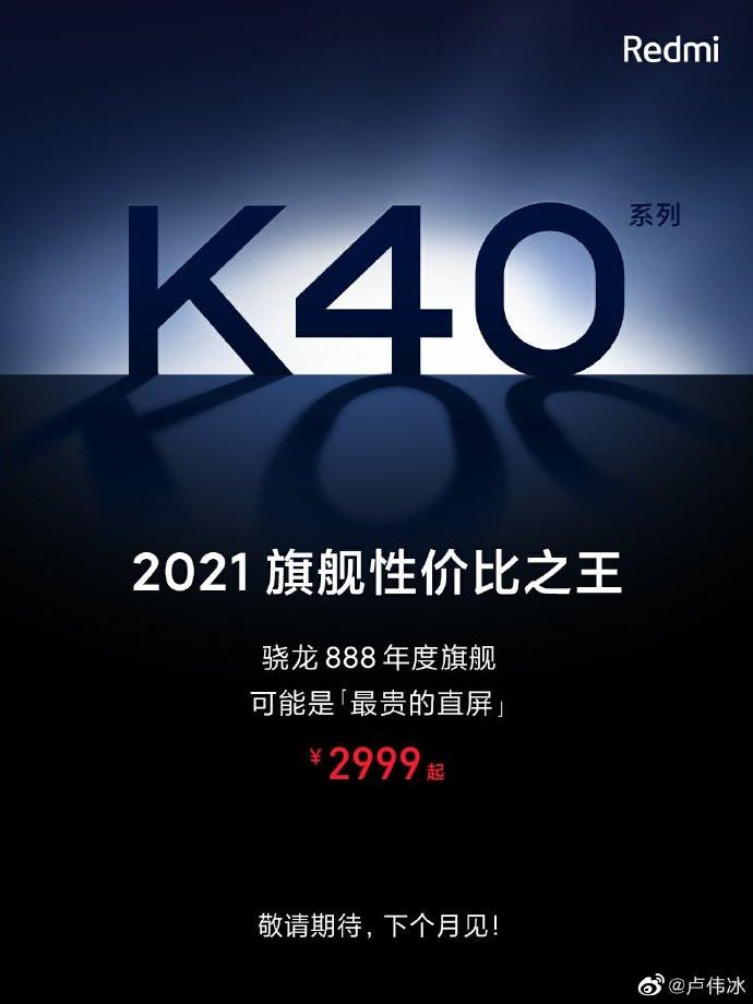Redmi-K40-Feb-2021-teaser
