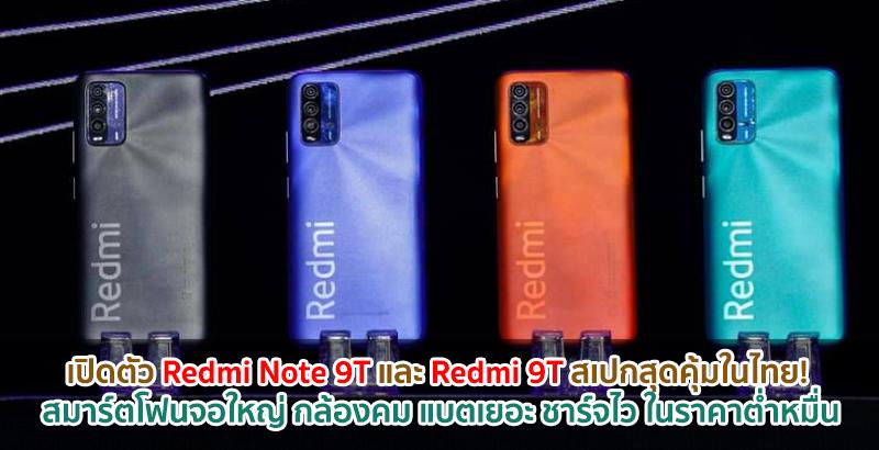 Redmi Note 9T และ Redmi 9T