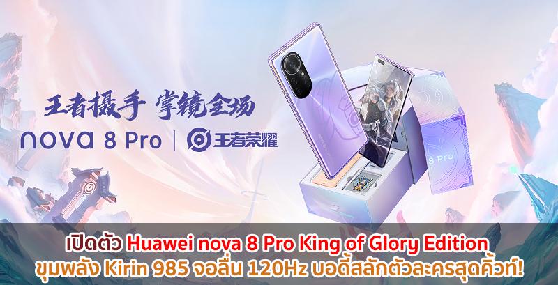 nova 8 Pro King of Glory Edition