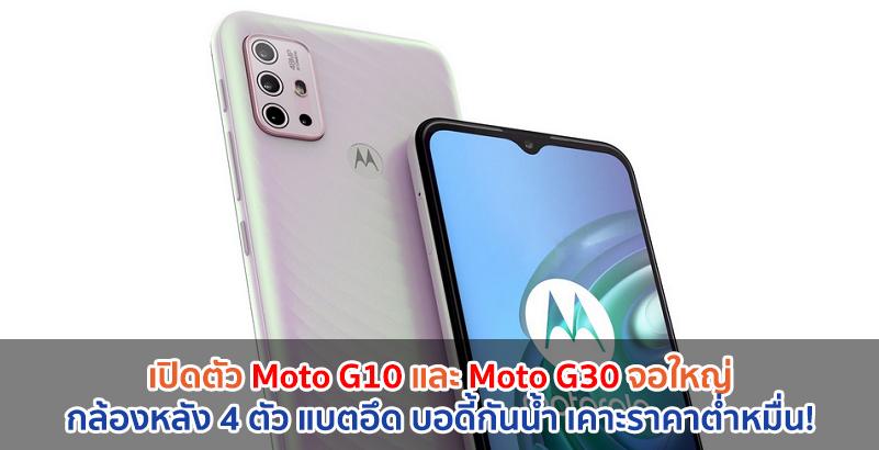 Moto G10 และ Moto G30