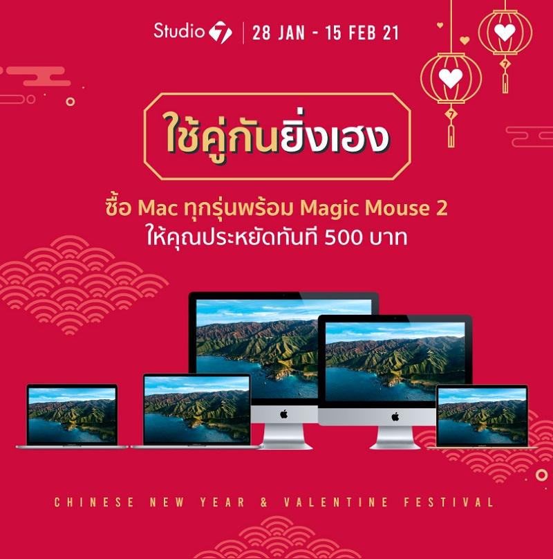 Promo-CNY-Mac-28-Jan-15-Feb-21_Online-LDP