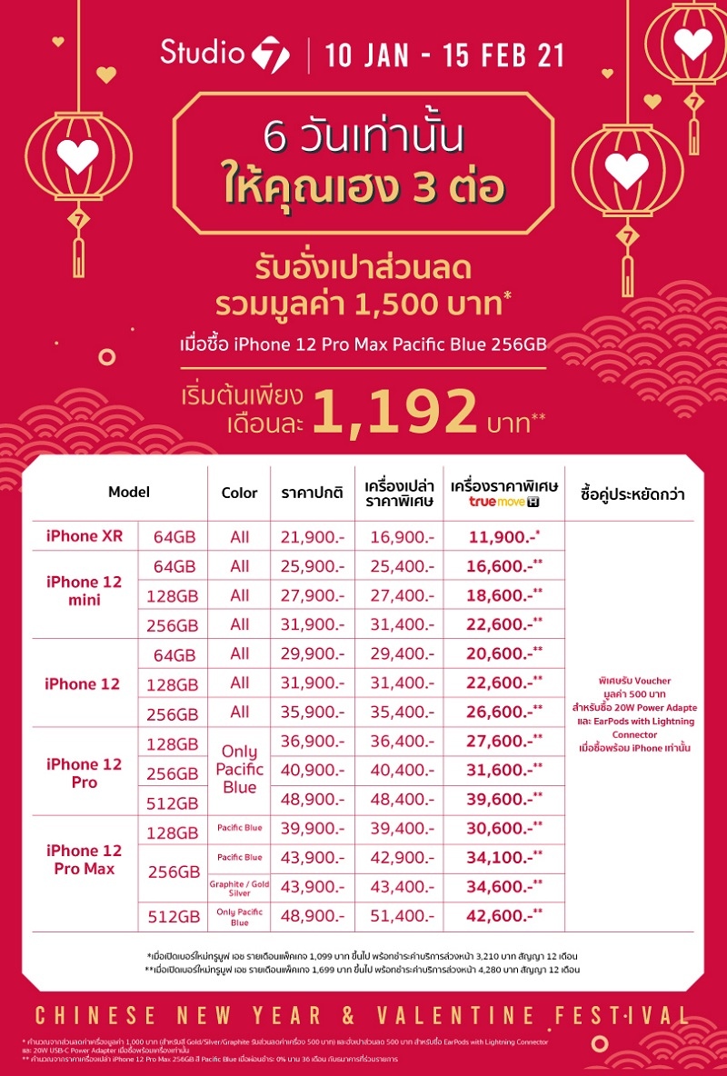 Promo-CNY-iPhone-12-Pro-Max-256GB-10-15-Feb-20_Online_Stu-LDP