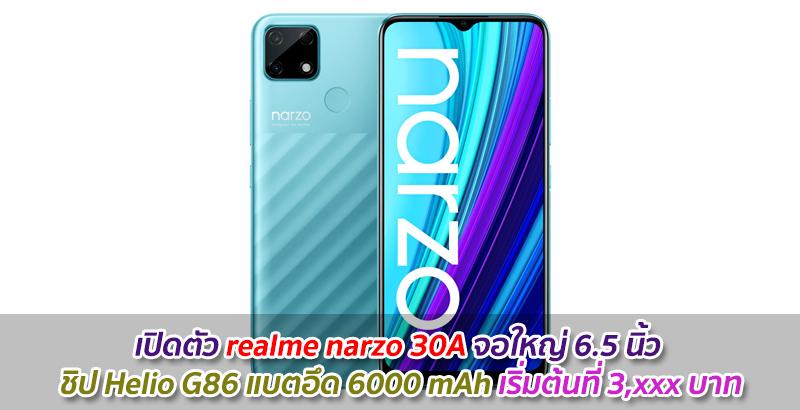realme-narzo-30A