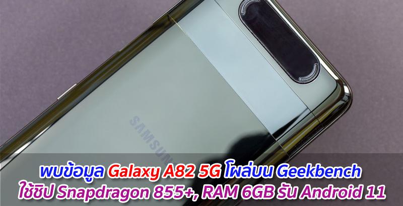 Galaxy A82 5G -