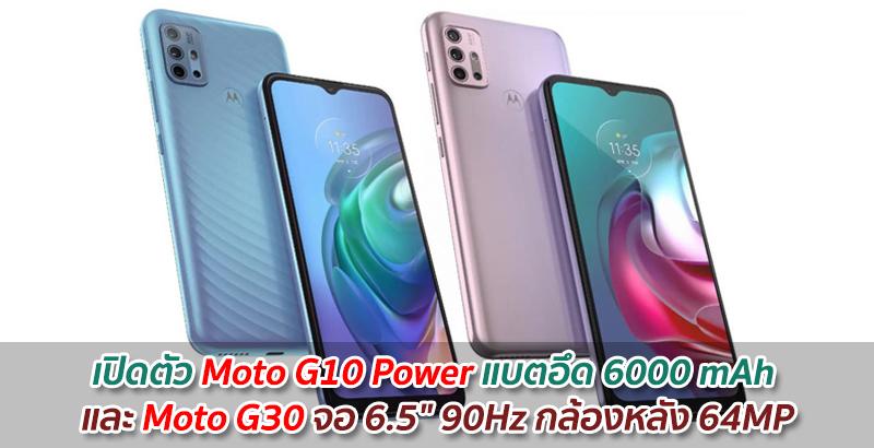 Moto-G10-Power-and-Moto-G30