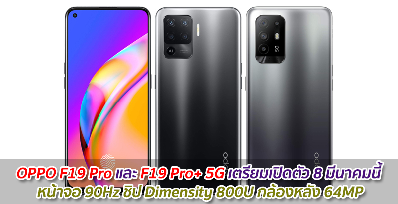 OPPO F19 Pro and F19 Pro+ 5G