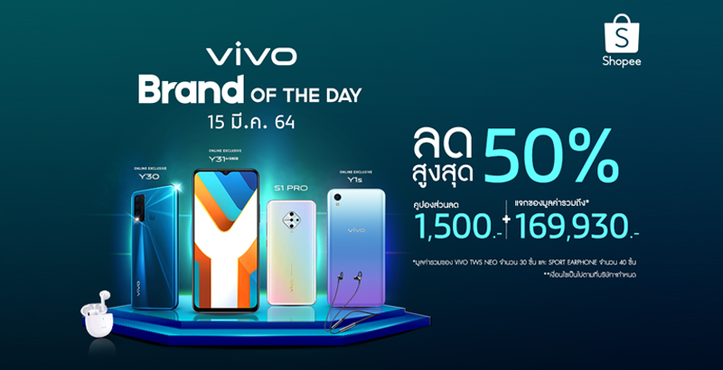"""Vivo """"Brand Of The Day"""""""