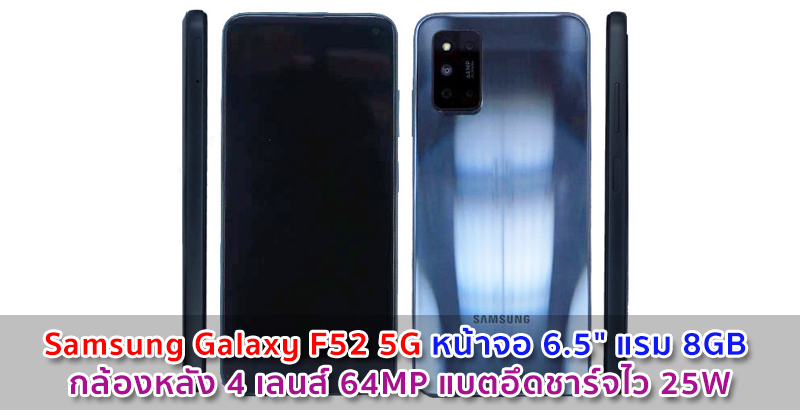 Galaxy-F52-5G-TENAA