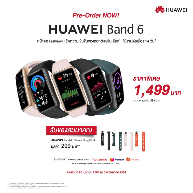 HUAWEI Band 6 - Pre-Order Promotion