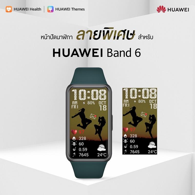 HUAWEI Band 6 - Watch Face - 1