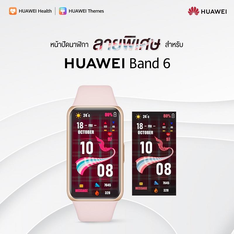 HUAWEI Band 6 - Watch Face - 2