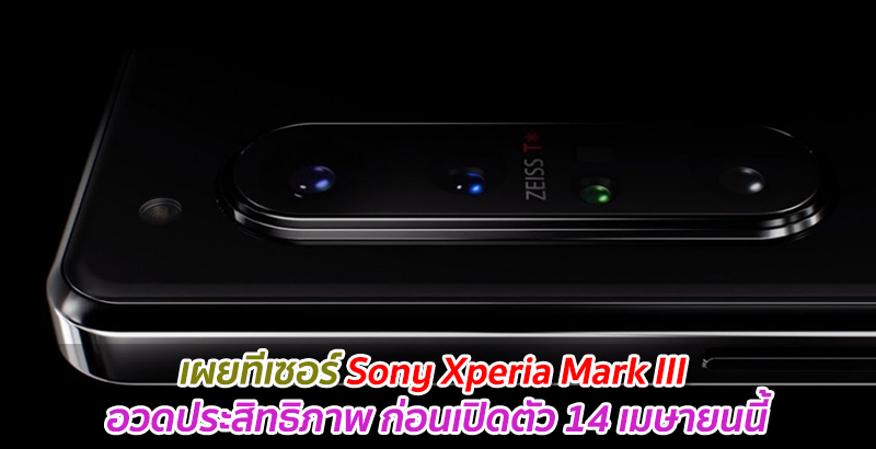 Sony Xperia Mark III