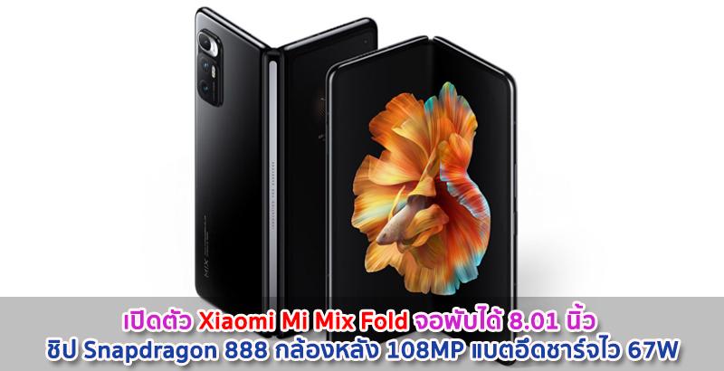 Xiaomi-Mi-MIX-Fold