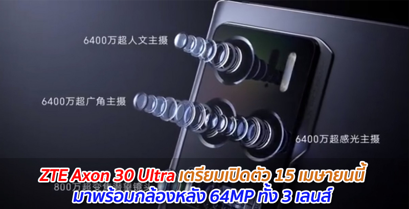 ZTE Axon 30 Series
