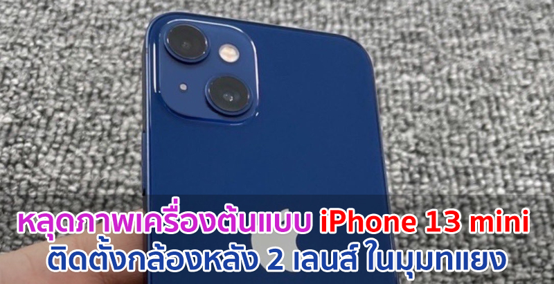 iPhone 13 mini 0