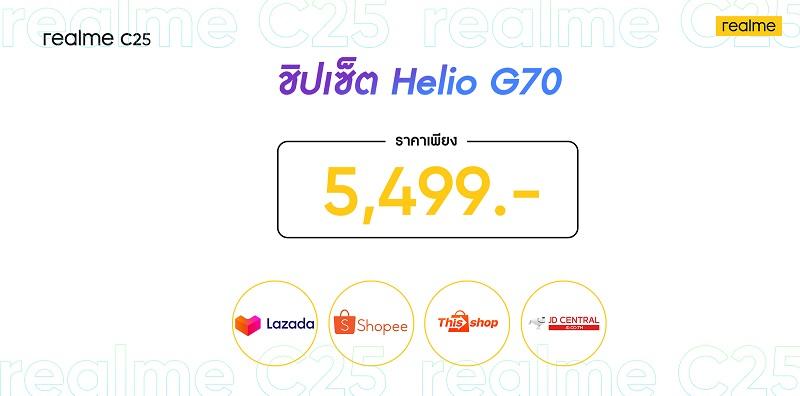 realme C25_FirstSale_ECom