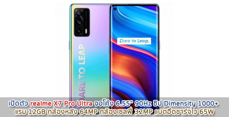 realme-X7-Pro-Ultra